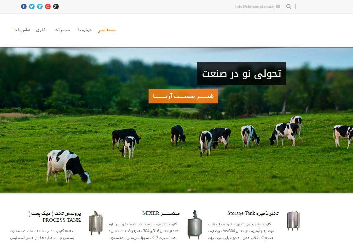طراحی-سایت-دستگاه-های-صنعتی