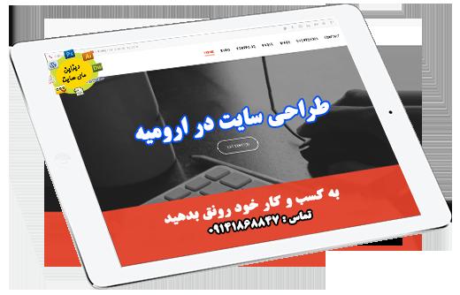 شرکت طراحی سایت ارومیه