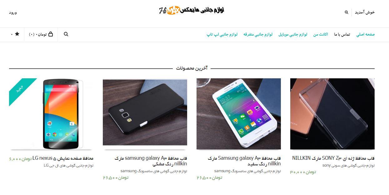 طراحی سایت لوازم جانبی گوشی