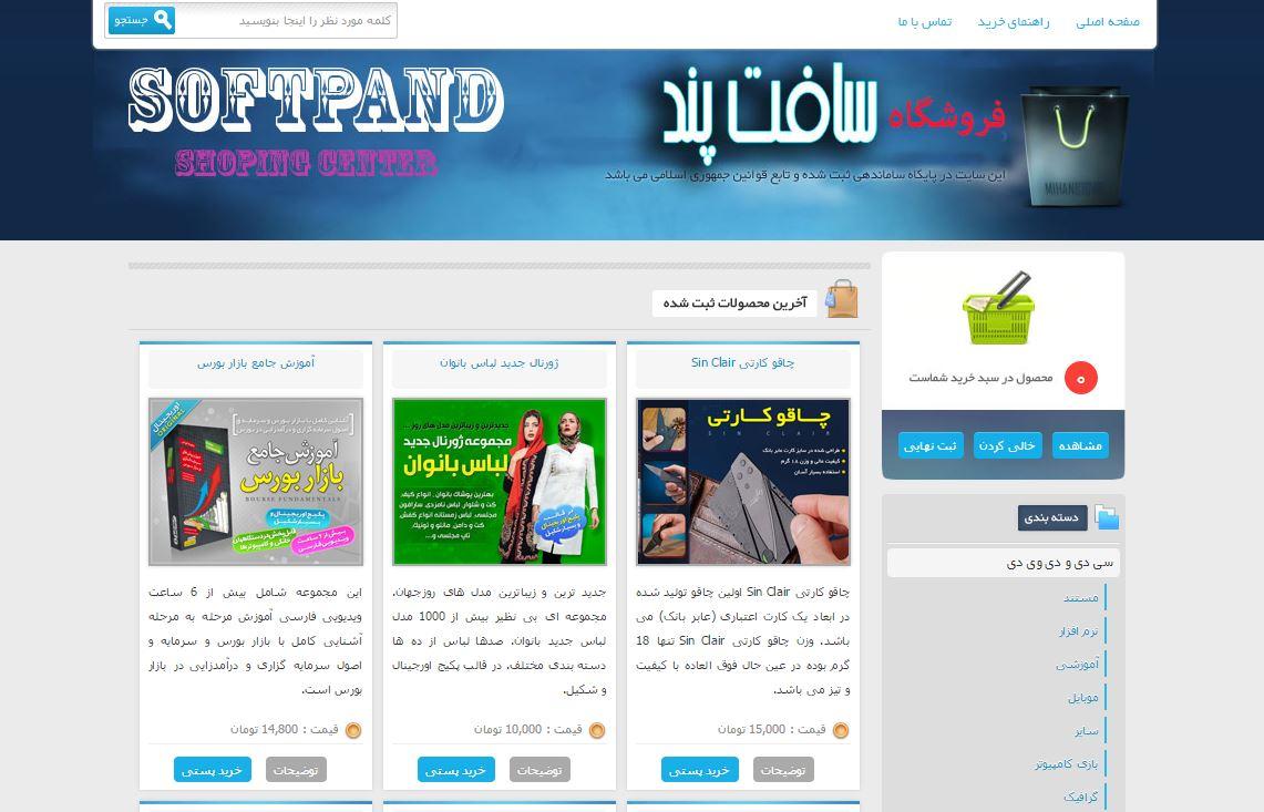 طراحی سایت در شوط
