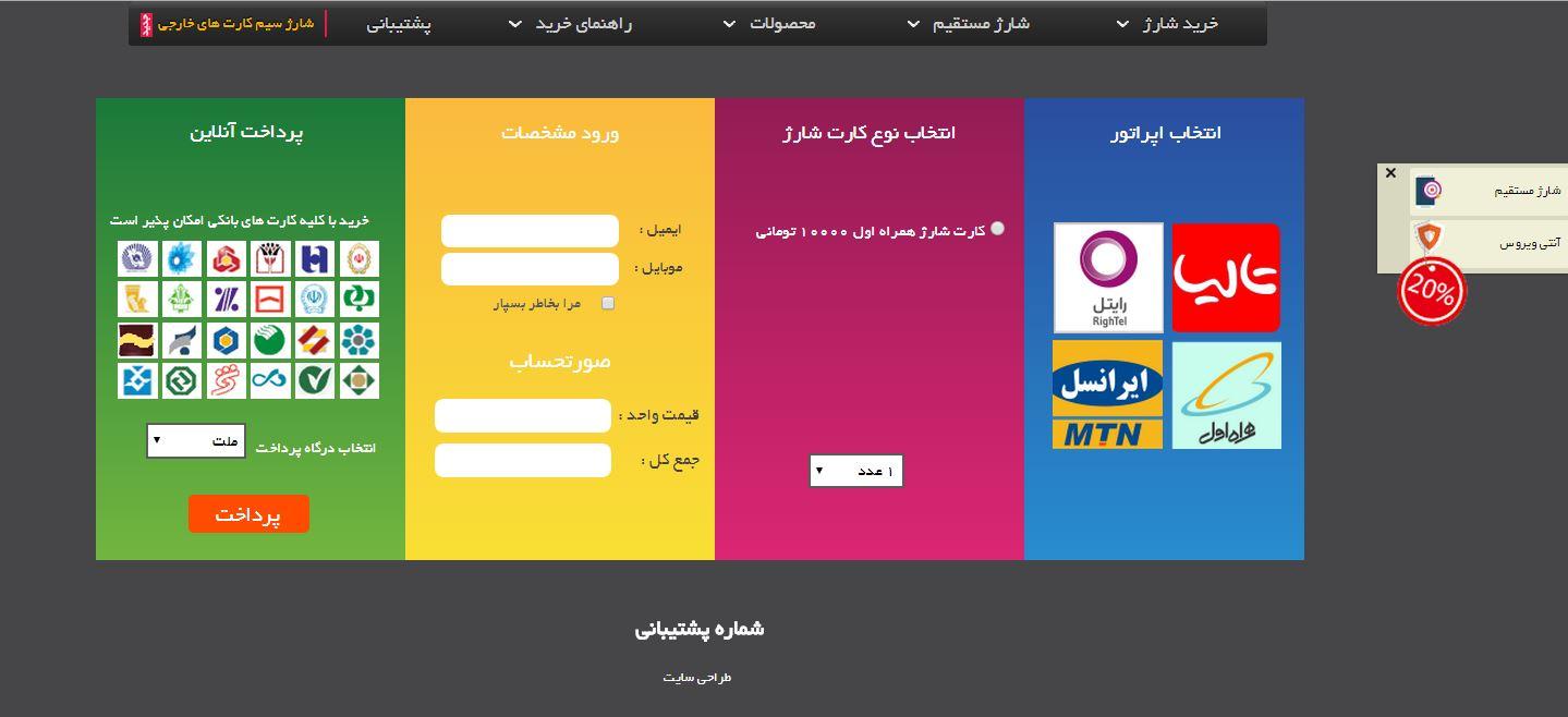 طراحی سایت فروش اینترنتی شارژ