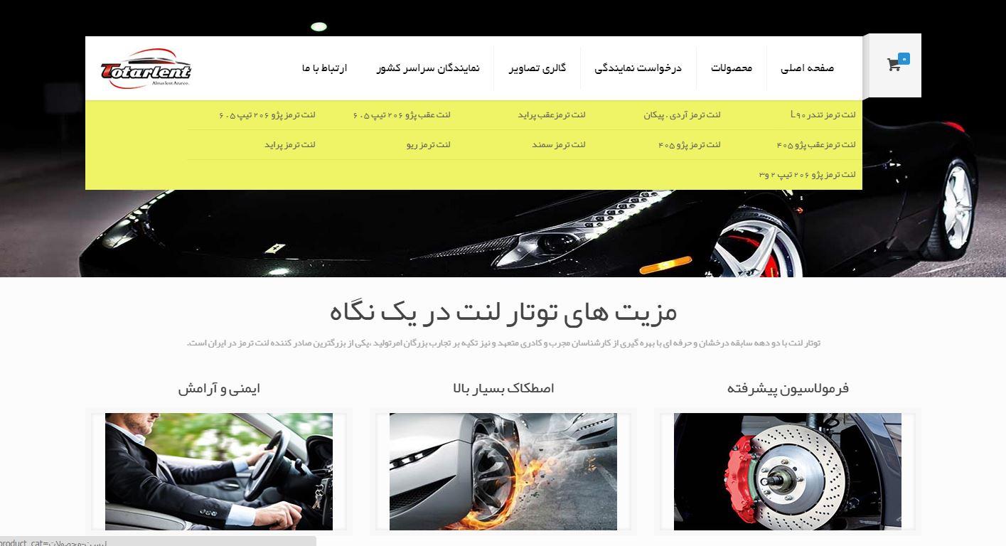 طراحی سایت کارخانجات ارومیه