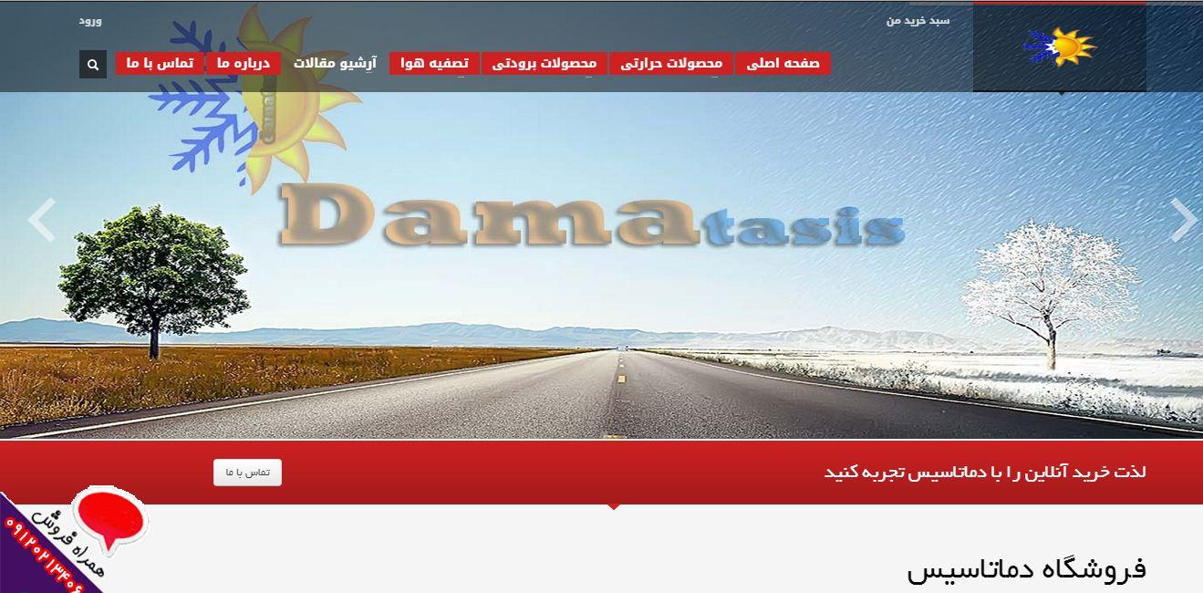 طراحی سایت فروشگاه تاسیساتی