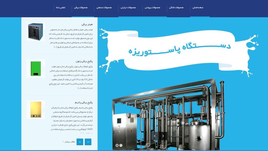 طراحی سایت کارخانه ارومیه