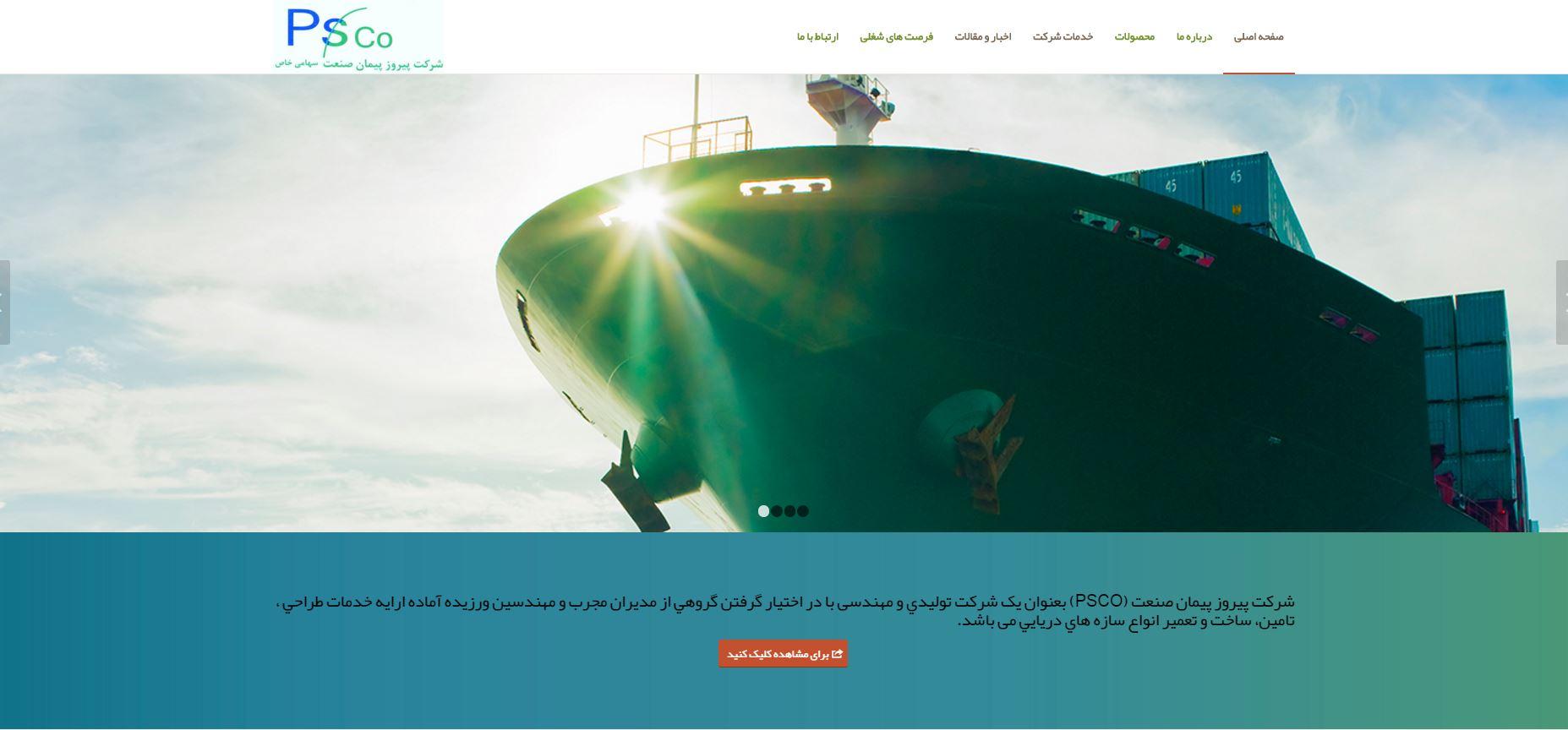 طراحی سایت کارخانه کشتی سازی