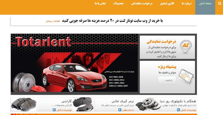 طراحی وب سایت کارخانه لنت ترمز