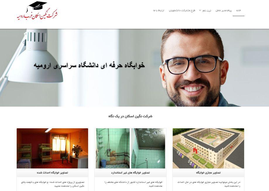 طراحی سایت مراکز آموزشی