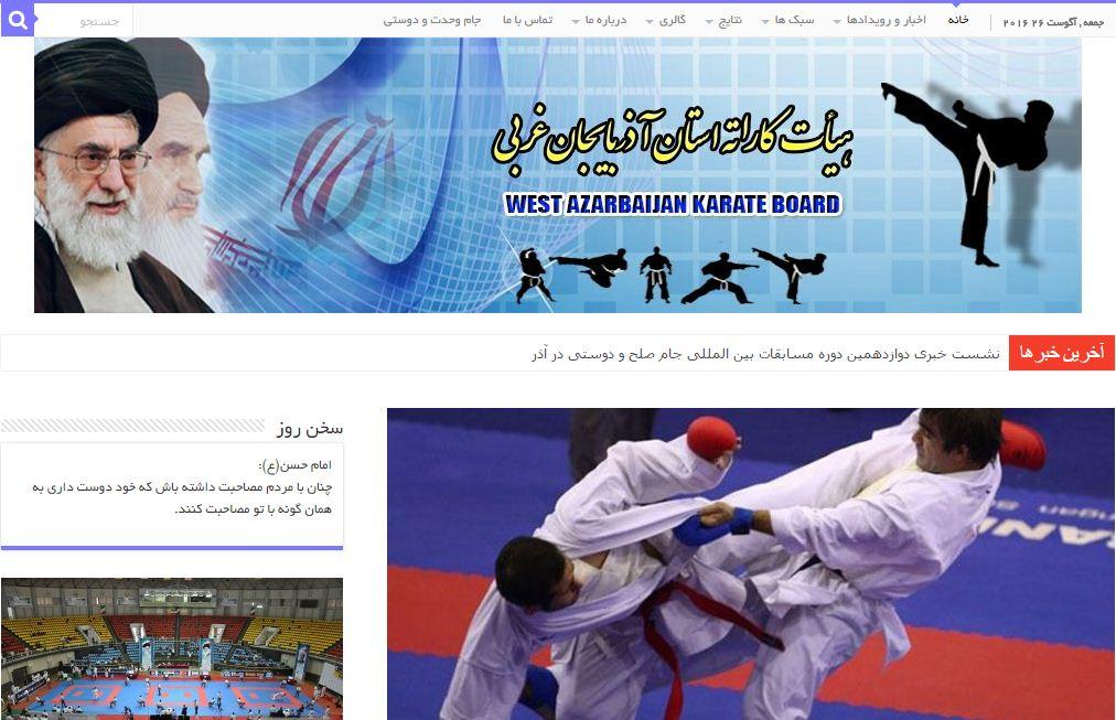 طراحی سایت هیئت کاراته