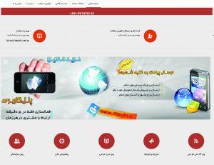 طراحی سایت سامانه پیام کوتاه