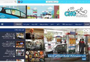 طراحی سایت مجله cng