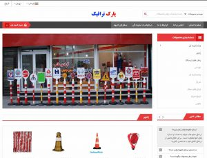 طراحی فروشگاه اینترنتی آنلاین