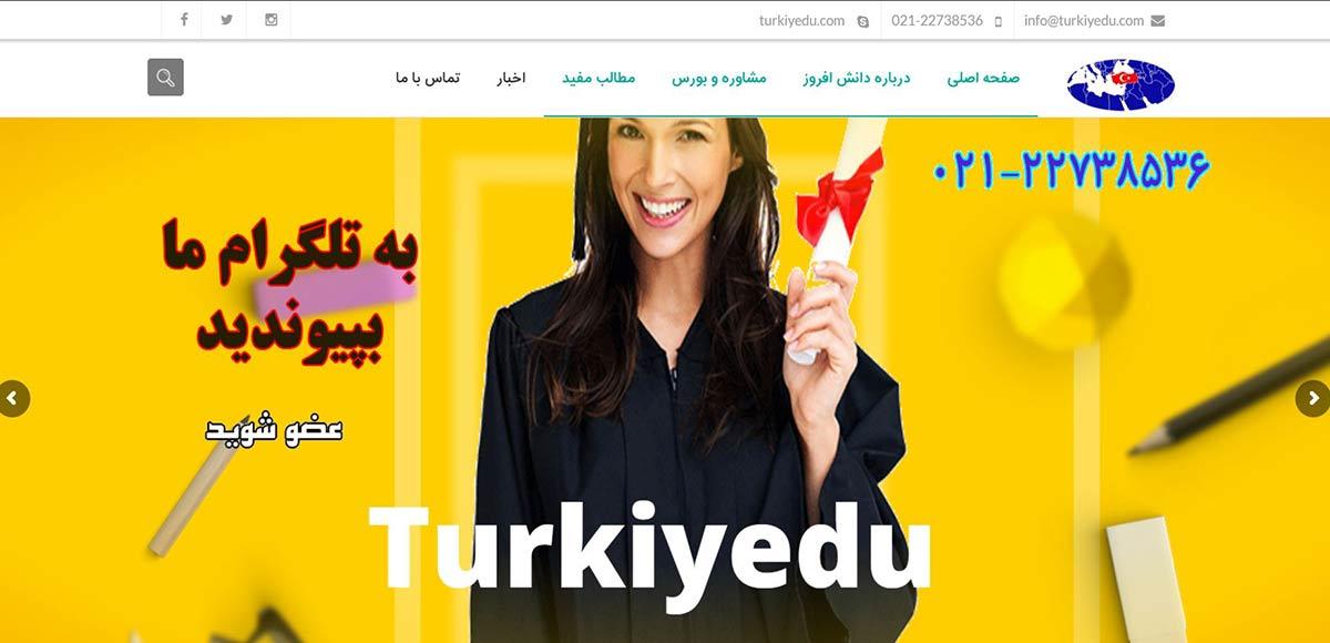 طراحی وب سایت تحصیل در ترکیه