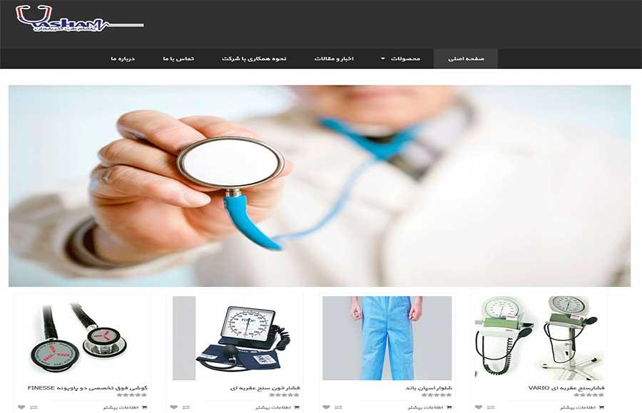 طراحی سایت کالای پزشکی