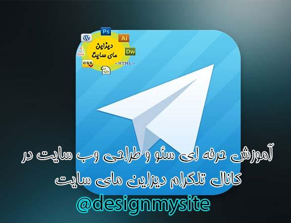 کانال تلگرام طراحی وب سایت