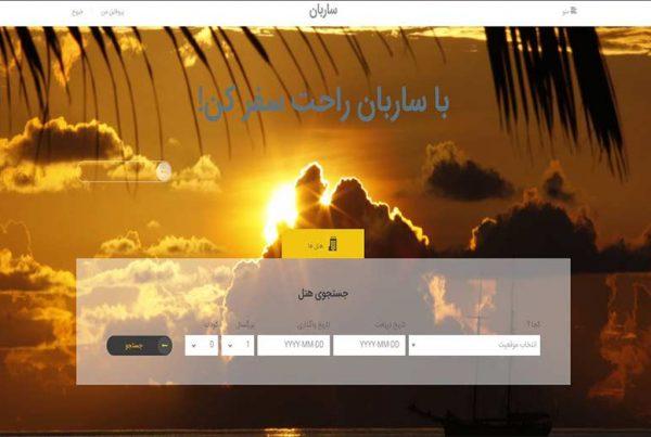 طراحی سایت رزرواسیون هتل ساربان