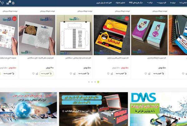 طراحی سایت فروش فایل بیزیم فایل