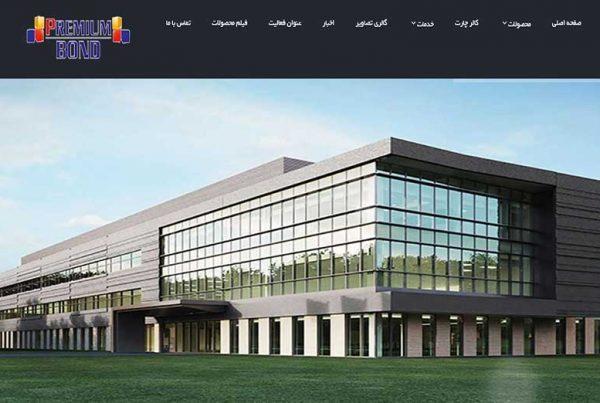 طراحی سایت شرکت پرمیوم باند