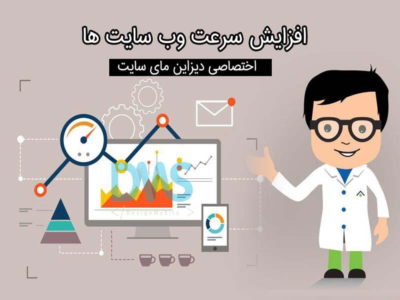افزایش سرعت وب سایت ها