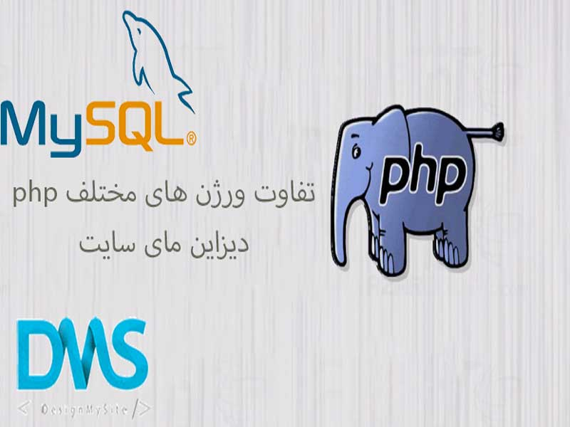 تفاوت ورژن های مختلف php