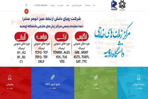 طراحی وبسایت مرکز زبان های خارجی دانشگاه ارومیه