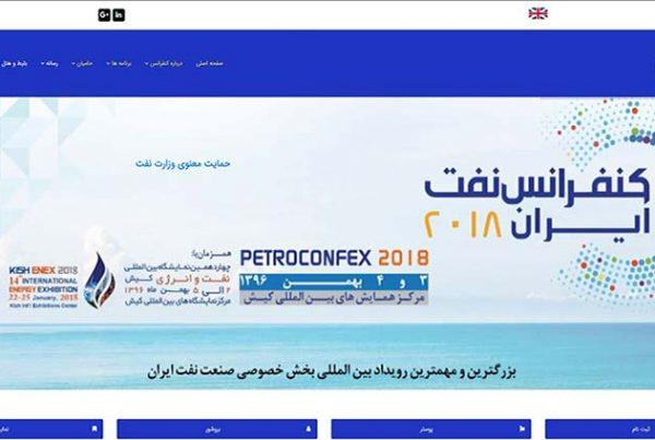 طراحی وب سایت کنفرانس نفت تهران