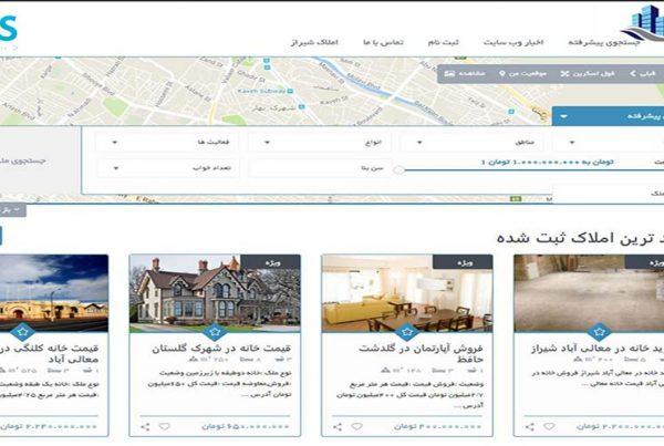طراحی وب سایت املاک شیراز