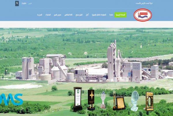 طراحی سایت زبان عربی کارخانه سیمان ارومیه