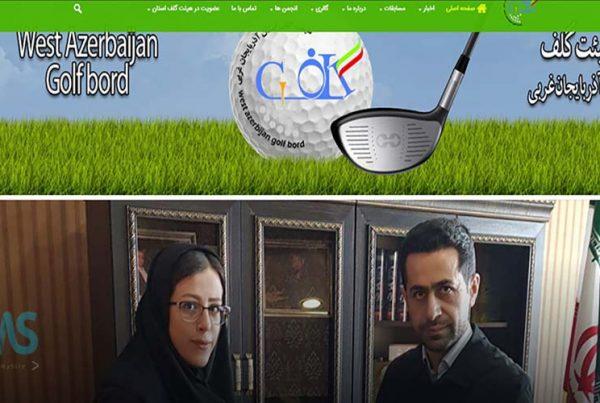 طراحی سایت هیئت گلف استان آذربایجان غربی