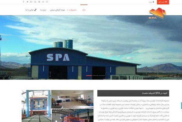 طراحی وب سایت کارخانه سپا بتن