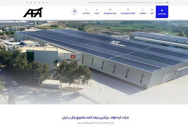 طراحی سایت کارخانه آفا پنل
