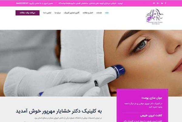 طراحی سایت کلینیک زیبایی دکتر خشایار مهرپور