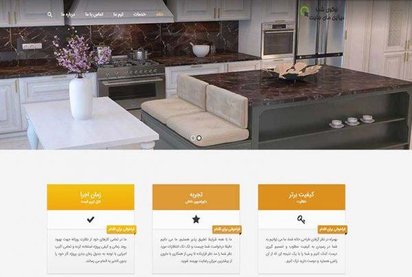 طراحی وب سایت دکوراسیون داخلی