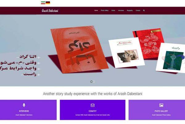 طراحی وب سایت شخصی آرش دبستانی