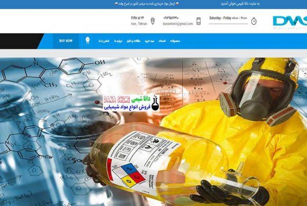 طراحی وب سایت دانا شیمی