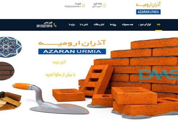 طراحی سایت کارخانه آجر آذران