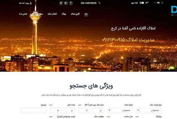 طراحی وب سایت املاک کرج