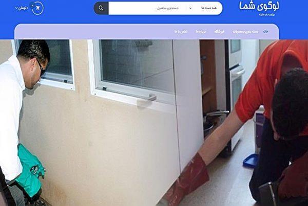 طراحی وب سایت فروشگاه اینترنتی آذر سم
