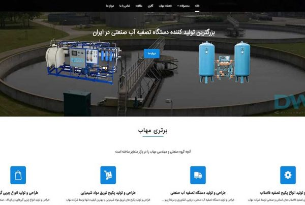 طراحی وب سایت کارخانه پکیج تصفیه فاضلاب