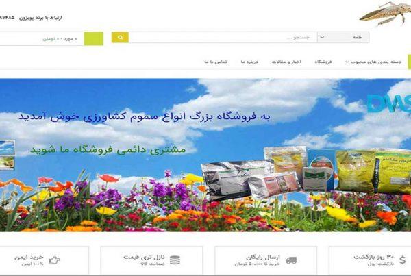 طراحی سایت فروشگاه اینترنتی برند سم