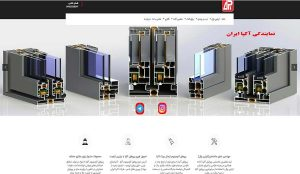 طراحی سایت کارخانه آلومینیوم