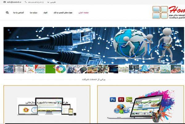 طراحی وب سلیا شرکت توسعه و فناوری هوشمند