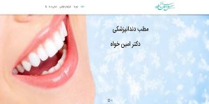 طراحی وب سایت مطب دندانپزشکی دکتر امین خواه