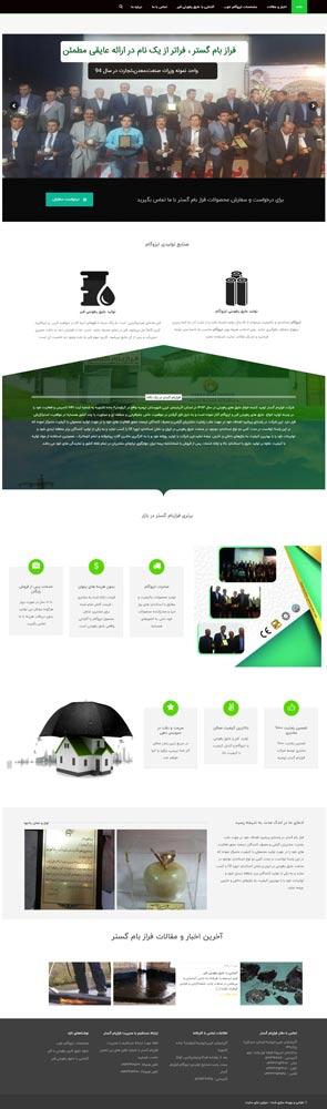 طراحی وب سایت کارخانه ایزوگام فرازبام
