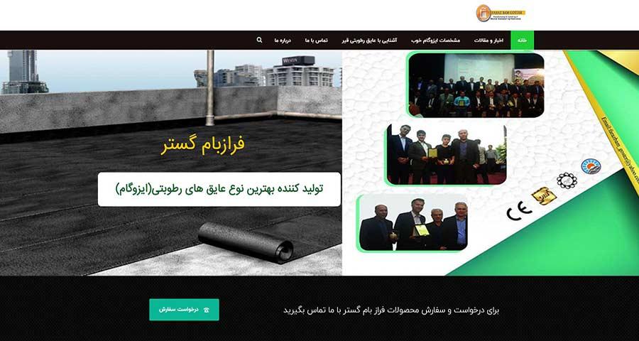 طراحی وب سایت کارخانه ایزوگام