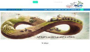 طراحی وب سایت فروش بذر