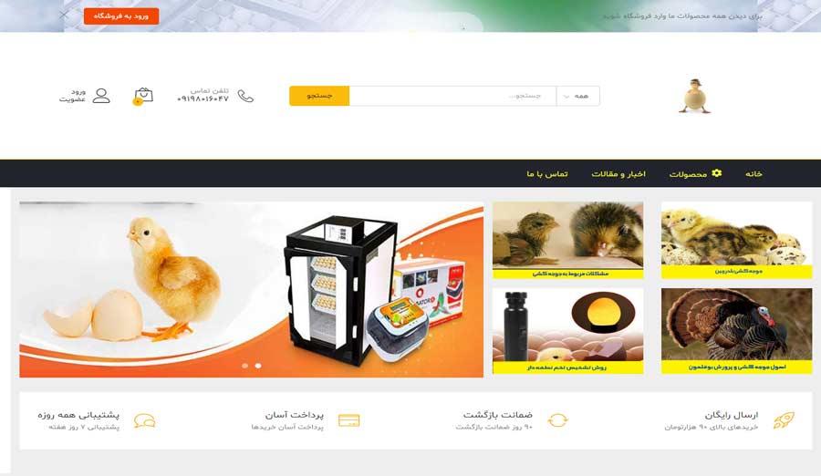 طراحی وب سایت دستگاه جوجه ساز