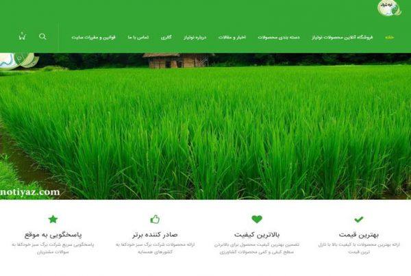 طراحی وب سایت فروشگاه کود شیمیایی