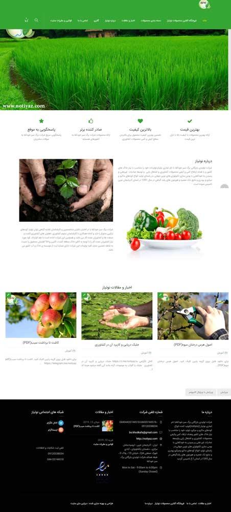طراحی وب سایت فروش کود شیمیایی