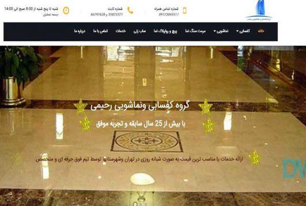 طراحی وب سایت کفسابی
