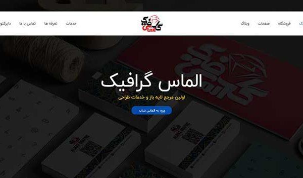 طراحی وب سایت الماس گرافیک